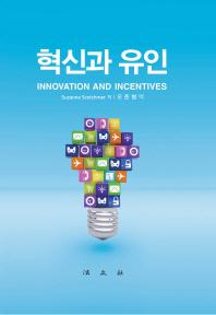 혁신과 유인