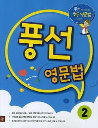 풍선 영문법. 2(2014)