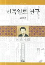 민족일보 연구