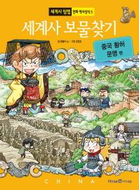 세계사 보물찾기: 중국 황허 문명 편