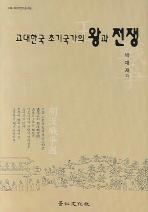 고대한국 초기국가의 왕과 전쟁