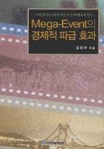 MEGA EVENT의 경제적 파급 효과