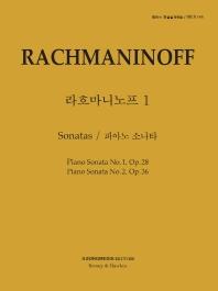 피아노 지상공개레슨 ISLS. 145: 라흐마니노프. 1: 피아노 소나타