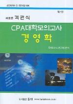 새로쓴 객관식 CPA 대학모의고사 경영학