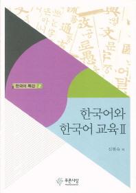 한국어와 한국어 교육. 2