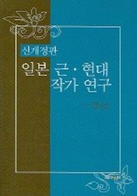 일본 근 현대 작가 연구 (신개정판)