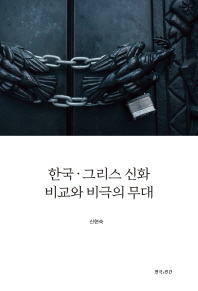 한국 그리스 신화 비교와 비극의 무대