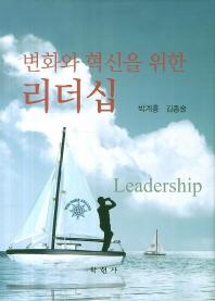 변화와 혁신을 위한 리더십