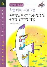 효과적인 외국어 학습 전략 및 수학적 문제해결 전략