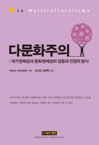다문화주의(국가정체성과 문화정체성의 갈등과 인정의 방식)