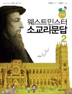 만화 웨스트민스터 소교리문답. 2