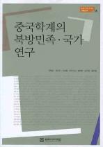 중국학계의 북방민족 국가 연구