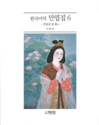 한국어역 만엽집. 6