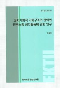정치사회적 기회구조의 변화와 한국노총 정치활동에 관한 연구