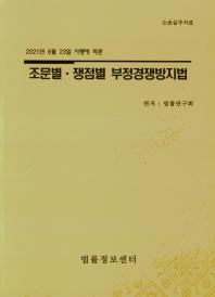 2021년 6월 23일 시행에 따른 조문별 쟁점별 부정경쟁방지법(2021)
