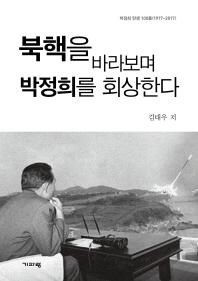 북핵을 바라보며 박정희를 회상한다