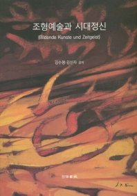조형예술과 시대정신