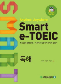 Smart e-TOEIC 독해