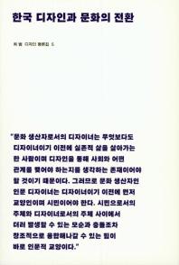 한국 디자인과 문화의 전환