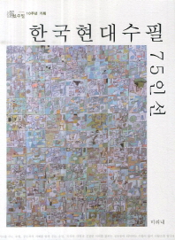 한국현대수필 75인선