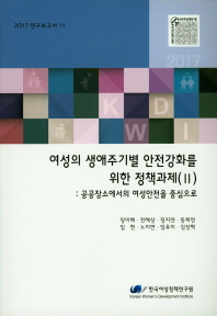 여성의 생애주기별 안전강화를 위한 정책과제. 2
