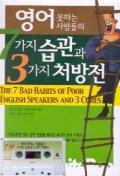 영어 못하는 사람들의 7가지 습관과 3가지 처방전(CASSETTE TAPE1개포함)