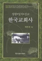 한국교회사