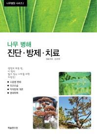 나무 병해(진단 방제 치료)