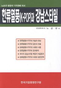 한류열풍(K POP)과 강남스타일