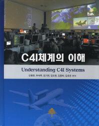 C4I체계의 이해