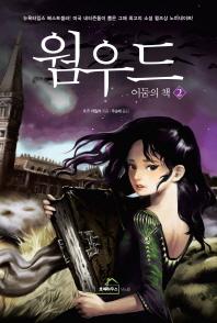 웜우드. 2: 어둠의 책