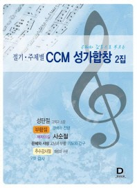 은혜와 감동으로 부르는 절기 주제별 CCM 성가합창 2집