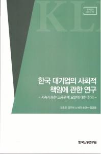 한국 대기업의 사회적 책임에 관한 연구