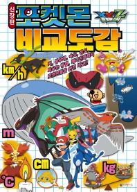 포켓몬XY&Z 신장판 포켓몬 비교도감