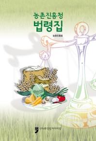 농촌진흥청법령집