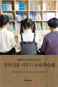 대한민국 수석교사 8인의 창의성을 키우는 논술학습법