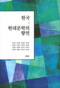 한국 현대문학의 향연