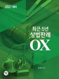 최근 5년 상법판례 OX(2021)