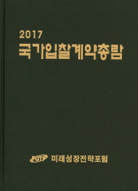 국가입찰계약총람(2017)
