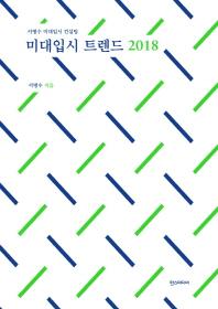 미대 입시 트렌드(2018)
