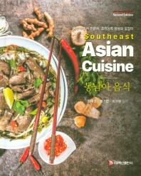 동남아 음식