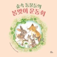 숲속 동물들의 봄맞이 운동회