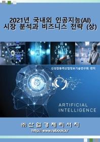 2021년 국내외 인공지능(AI) 시장 분석과 비즈니스 전략(상)