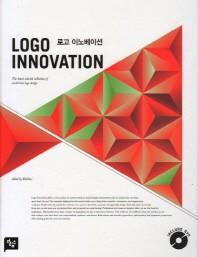 로고 이노베이션(Logo Innovation)(인터넷전용상품)