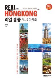 리얼 홍콩(2017-2018년)