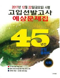 사회 고입선발고사 예상문제집 45년간 고입총정리(2017)