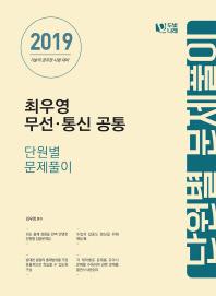 최우영 무선 통신 공통 단원별 문제풀이(2019)