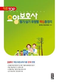 적중 TOP 요양보호사 필기·실기 유형별 핵심 총정리(2020)