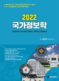 2022 국가정보학