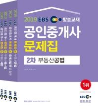 EBS 방송교재 공인중개사 2차  문제집 세트(2019)